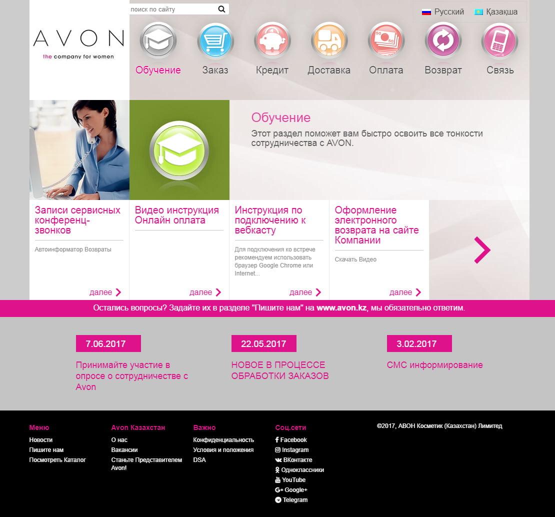Сервисный сайт AVON
