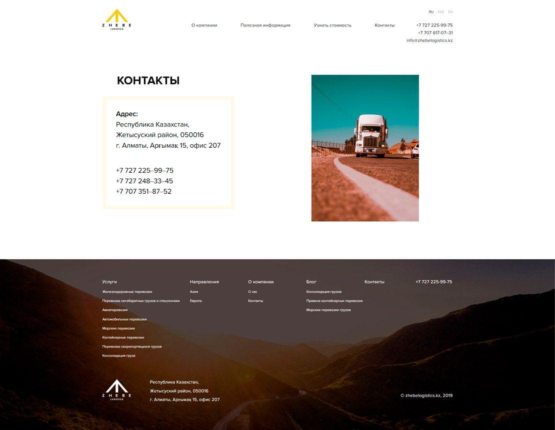 Zhebe Logistics