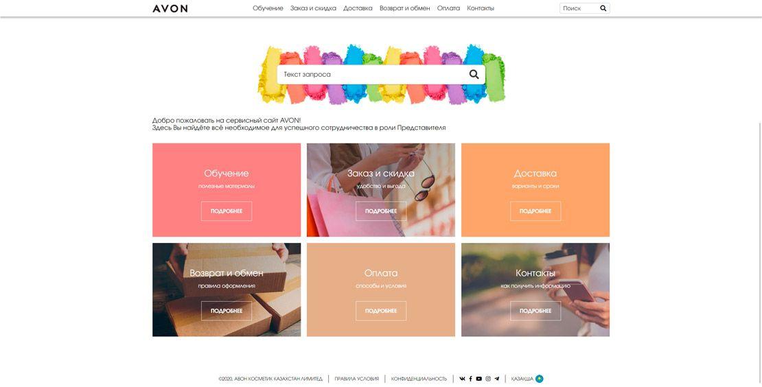 Сервисный сайт AVON reDesign