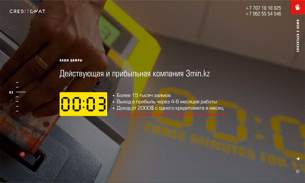 creditomat-3