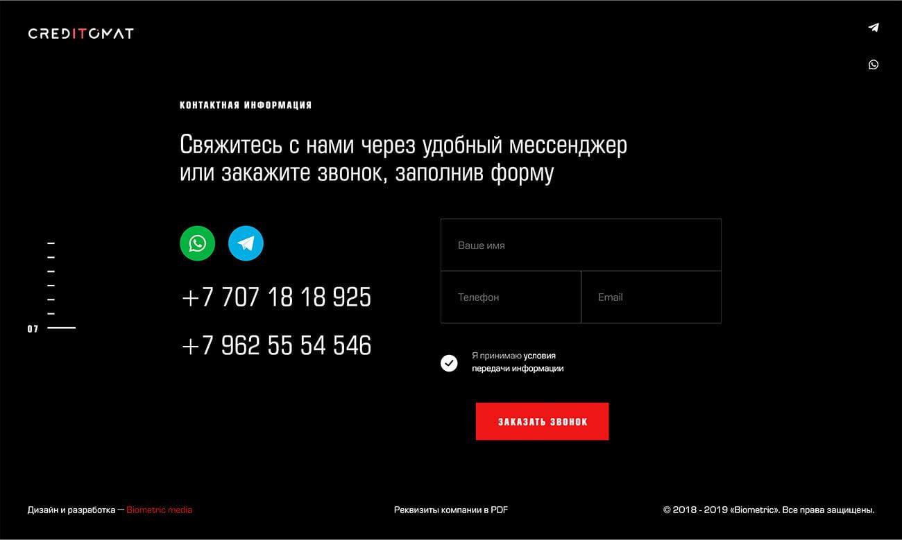 creditomat-9